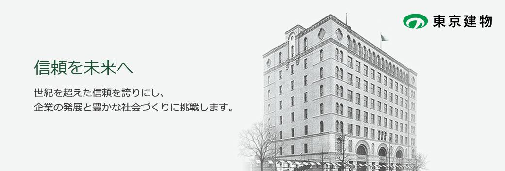 東京 建物 シニア ライフ サポート