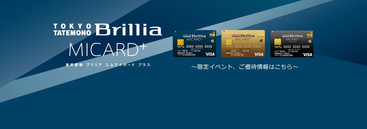 東京建物 Brillia(ブリリア)くらしサイト〈公式〉